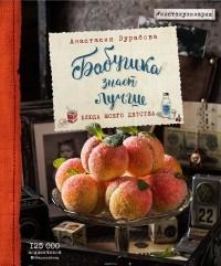 А. М. Зурабова - Бабушка знает лучше. Блюда моего детства