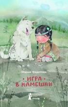 Мария Федотова-Нулгэнэт - Игра в камешки