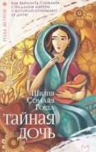 Шилпи Сомайя Гоуда - Тайная дочь