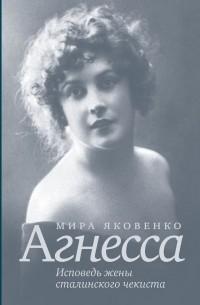 - Агнесса. Исповедь жены сталинского чекиста