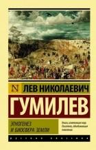 Лев Гумилёв - Этногенез и биосфера Земли