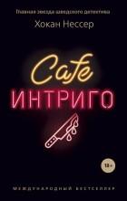 Хокан Нессер - Кафе «Интриго»