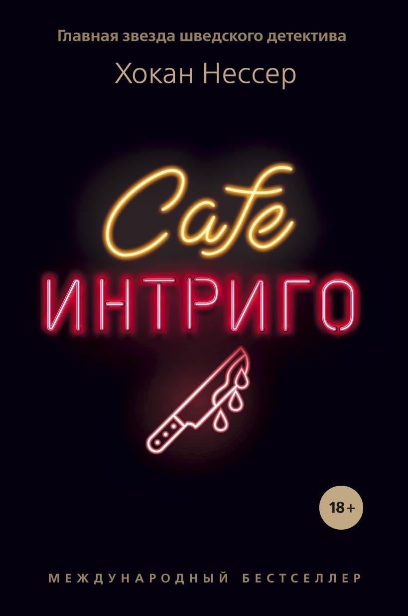 «Кафе «Интриго»» Хокан Нессер