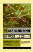 - Фейнмановские лекции по физике. Том 1. Современная наука о природе
