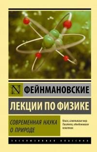 - Фейнмановские лекции по физике. Современная наука о природе
