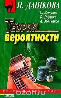 - Теория вероятности (сборник)