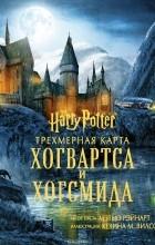 - Гарри Поттер. Трехмерная карта Хогвартса и Хогсмида