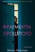Меган Миранда - Фрагменты прошлого
