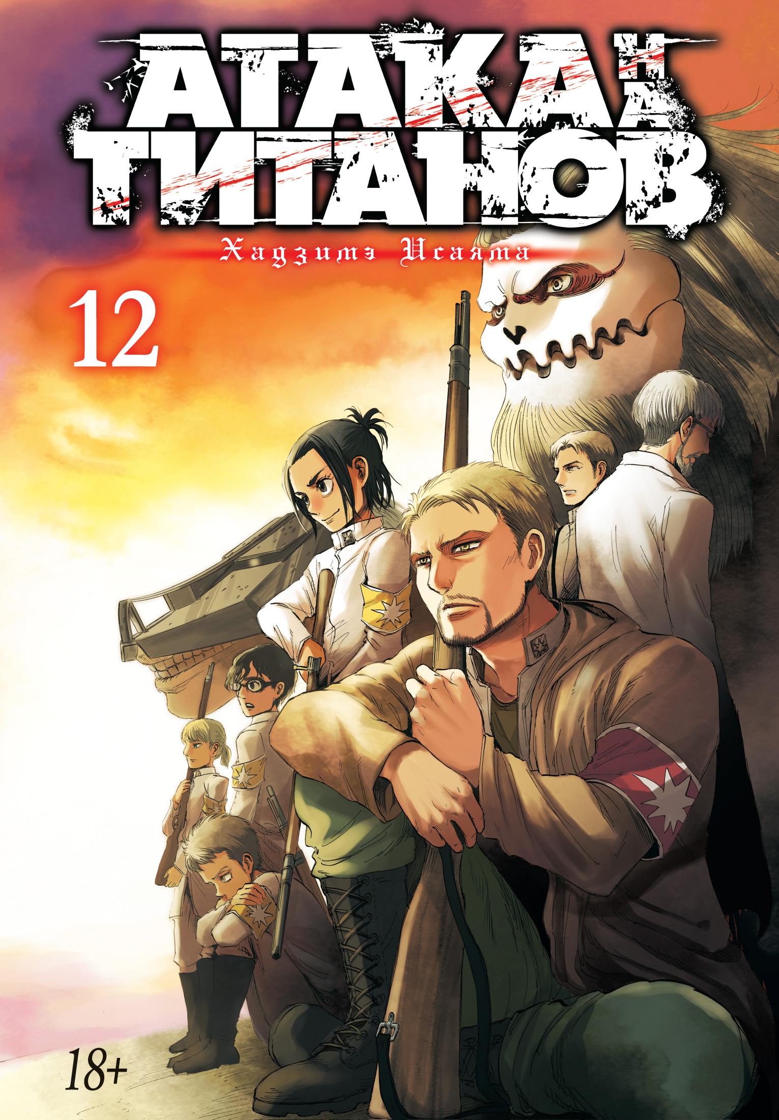 Атака на титанов. Книга 12. Исаяма Хадзимэ
