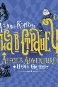 Льюис Кэрролл - Алиса в стране Чудес. Соня в царстве Дива: первый русский перевод 1879 года (сборник)