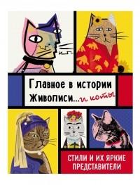 Ниа Гулд - Главное в истории живописи... и коты! Стили и их яркие представители