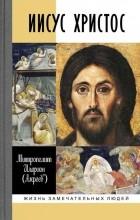 Митрополит Волоколамский Иларион (Алфеев) - Иисус Христос. Биография