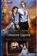 Марьяна Сурикова - Гимназия Царима