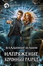 Владимиp Ильин - Напряжение. Коронный разряд