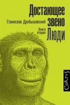 Станислав Дробышевский - Достающее звено. Книга 2. Люди