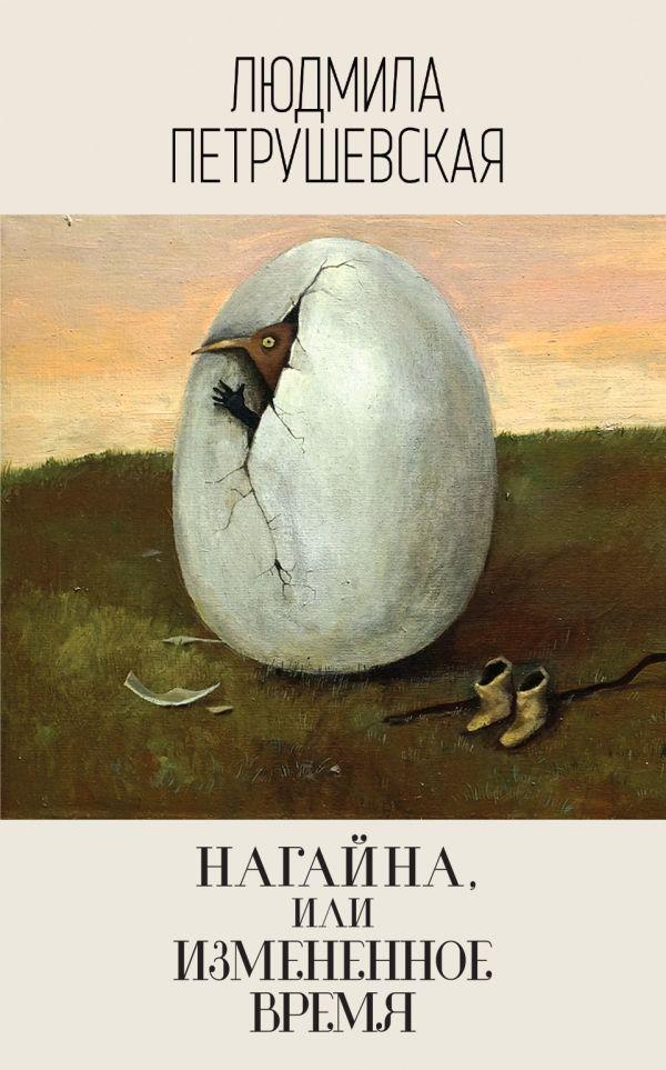«Нагайна, или Измененное время» Людмила Петрушевская