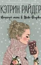 Кэтрин Райдер - Поцелуй меня в Нью-Йорке