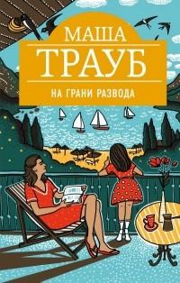 Маша Трауб - На грани развода