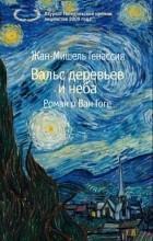 Жан-Мишель Генассия - Вальс деревьев и неба