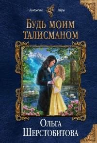 Ольга Шерстобитова - Будь моим талисманом