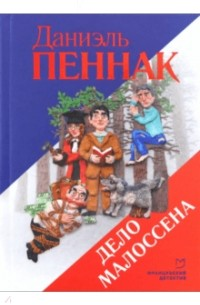Даниэль Пеннак - Дело Малоссена