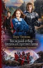 Вера Чиркова - Последний отбор. Смотрины для строптивого принца