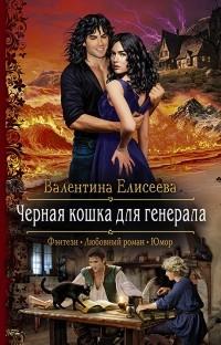 Валентина Елисеева - Черная кошка для генерала