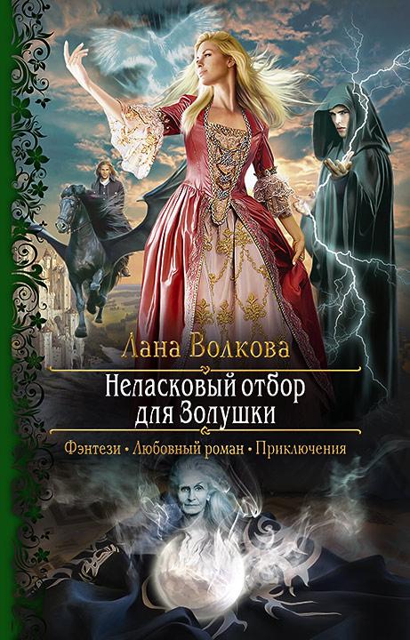 «Неласковый отбор для Золушки» Светлана Волкова