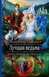 Валентина Савенко - Лучшая ведьма