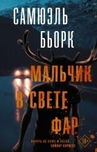 Самюэль Бьорк - Мальчик в свете фар