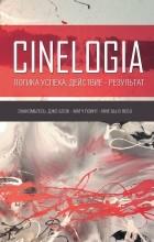 Антонио Менегетти - Логика успеха: действие – результат. Сборник синемалогий