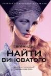 Джеффри Евгенидис - Найти виноватого (сборник)