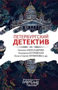 - Петербургский детектив (сборник)