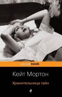Кейт Мортон - Хранительница тайн