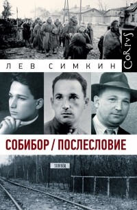 Лев Симкин - Собибор. Послесловие