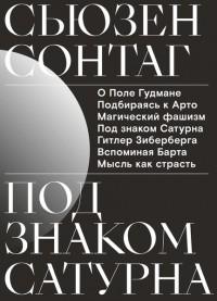 Сьюзен Cонтаг - Под знаком Сатурна
