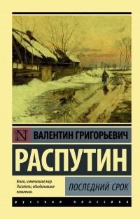 Валентин Распутин - Последний срок (сборник)