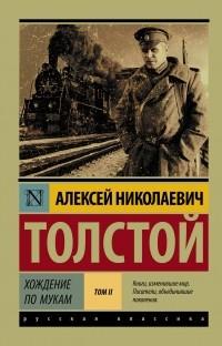 Алексей Толстой - Хождение по мукам. В двух томах. Том 2
