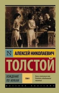 Алексей Толстой - Хождение по мукам. В двух томах. Том 1