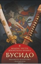 Цунэтомо Ямамото - Бусидо. Кодекс чести японского воина