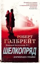 Роберт Гэлбрэйт - Шелкопряд