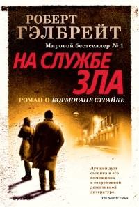 Роберт Гэлбрэйт - На службе зла