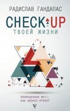 Радислав Гандапас - Check-up твоей жизни: полноценная Ж[изнь] как бизнес-проект. Воркбук для работы над собой