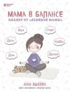 """Анна Быкова - Мама в балансе. Планер от """"ленивой мамы"""""""