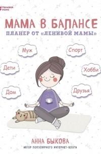 Анна Быкова - Мама в балансе. Планер от