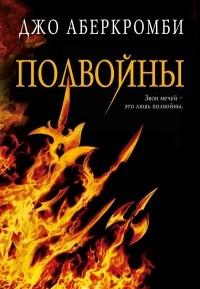 Джо Аберкромби - Полвойны