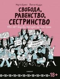 - Свобода, равенство, сестринство. 150 лет борьбы женщин за свои права