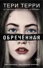 Тери Терри - Обречённая