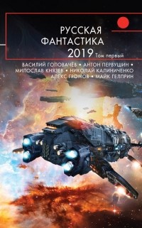 - Русская фантастика-2019. Том первый (сборник)