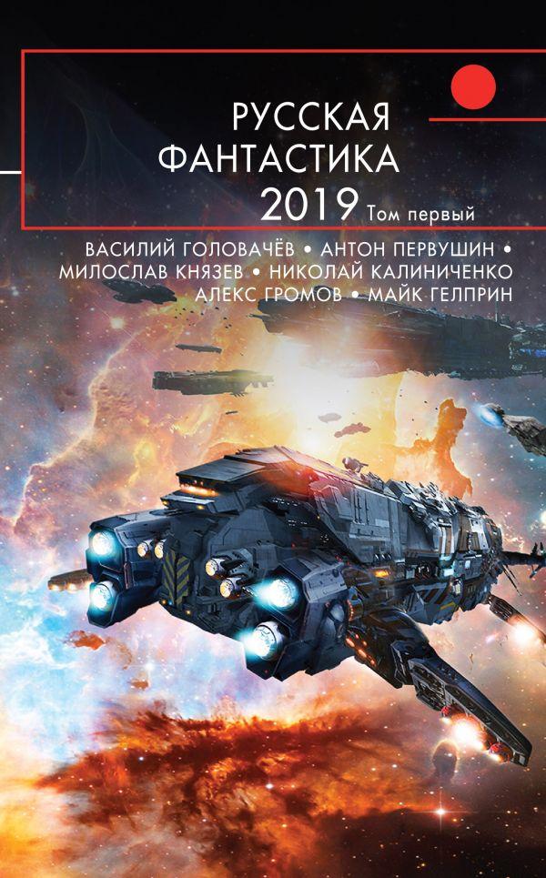 Русская фантастика-2019. Том первый